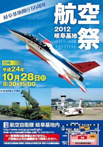 岐阜基地航空祭2012_R.jpg