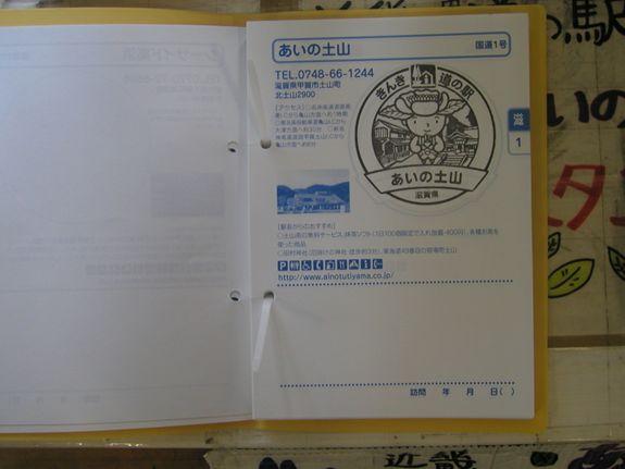 P8020015-2_R.jpg